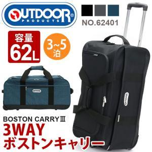 キャリーバッグ 62L OUTDOOR PRODUCTS アウトドアプロダクツ 大型 3WAY スーツケース ボストン ショルダー バッグ 旅行 キャリーケース ソフト 送料無料|pro-shop