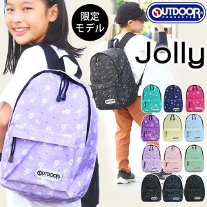 リュック キッズ OUTDOOR PRODUCTS アウトドアプロダクツ ジュニア 子供 女子 女の子 デイパック リュックサック バックパック ブランド ハーネス セール|pro-shop