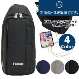 ボディバッグ PRO-SPERITY プロスペリティ USBポート付き ボディーバッグ PCNA-01 メンズ レディース 男女兼用 ブランド 旅行 レジャー フェス|pro-shop