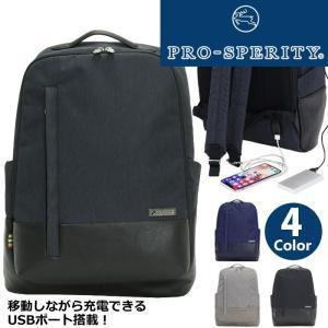 リュックサック PRO-SPERITY プロスペリティ デイパック バックパック リュック スクエア USBポート付き PCNA-03 メンズ レディース 男女兼用 ブランド|pro-shop