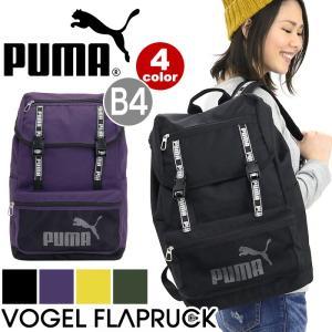 人気スポーツブランド「PUMA」のデイリーユースにピッタリのフラップリュック♪ PUMAのロゴ入りジ...