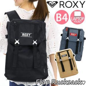 ビーチカルチャーで人気の女性のためのブランド「ROXY」から、デイリー使いにピッタリのフラップリュッ...