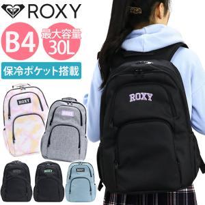 リュック ROXY ロキシー 2020 春夏 新作 リュックサック 女子 男子 通学リュック レディース 女の子 バックパック デイパック バッグ|pro-shop