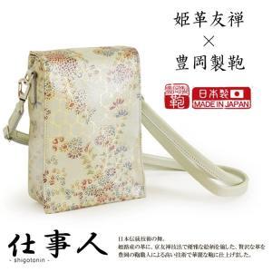 ショルダーバッグ 本革 日本製 姫路革+京友禅×豊岡製鞄のコラボ 着物 和柄 和装 pro-shop