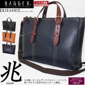 トートバッグ 日本製 ビジネスバッグ バジェックス BAGGEX 兆 キザシ オールレザー 送料無料 おしゃれ プレゼント ブランド|pro-shop