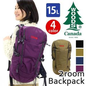 リュックサック 15L WOODS CANADA ウッズ カナダ レインカバー リュック デイパック バックパック メンズ レディース ブランド 旅行 通勤 通学 セール pro-shop