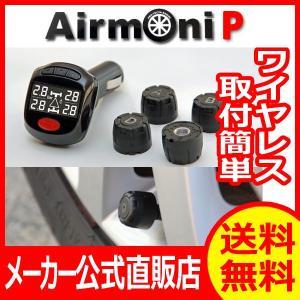 ポイント5倍!エアモニP (エアモニ ピー) AirmoniP タイヤ空気圧センサー シガープラグに接続 PRO-TECTA|pro-tecta-shop