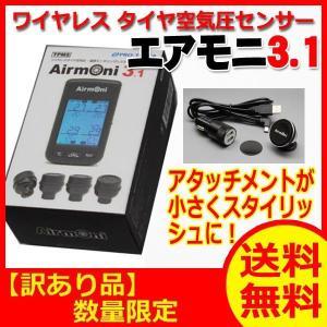 訳あり品 限定2台 Airmoni エアモニ3.1 TPMSタイヤ空気圧センサーモニターエアモニ3.1 PRO-TECTA|pro-tecta-shop