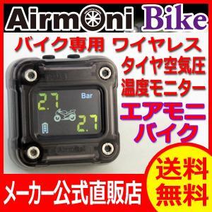 ポイント5倍!バイク専用ワイヤレスタイヤ空気圧モニターAirmoni(エアモニ)バイク 充電式レシーバなので設置が簡単 PRO-TECTA|pro-tecta-shop