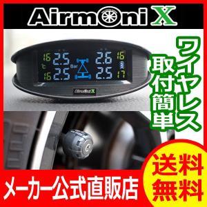 ポイント5倍!エアモニX (エアモニ エックス) AirmoniX タイヤ空気圧センサー タイヤの空気圧管理にお勧め PRO-TECTA|pro-tecta-shop