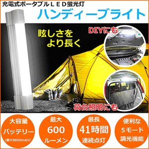 ポイント5倍 充電式 LED蛍光灯 ハンディーブライト(小)4422(215×39×34mm約206g) ポータブルLEDライト 大容量4400mAh PRO-TECTA|pro-tecta-shop