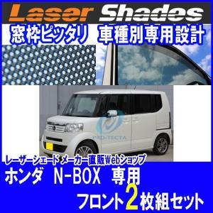 Honda ホンダ N-BOX(N-BOX+を含む)のサンシェード(日よけ)は レーザーシェード N-BOX(運転席・助手席)2枚組セット pro-tecta-shop