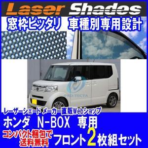 コンパクト梱包で送料無料 Honda ホンダ N-BOX(N-BOX+を含む)のサンシェード(日よけ)は レーザーシェード N-BOX(運転席・助手席)2枚組セット pro-tecta-shop