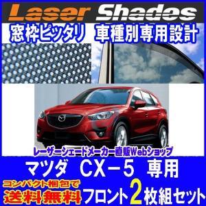 コンパクト梱包 送料無料 Mazda マツダKE系CX-5 CX5のサンシェード 日よけ レーザーシェード CX-5 運転席・助手席 2枚組セット PRO-TECTA|pro-tecta-shop
