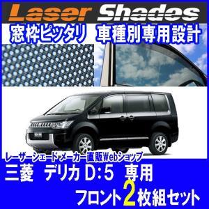 ミツビシ/三菱/MITSUBISHI デリカ D5サンシェード 日よけ レーザーシェード デリカ D5 運転席・助手席 2枚組セット PRO-TECTA|pro-tecta-shop