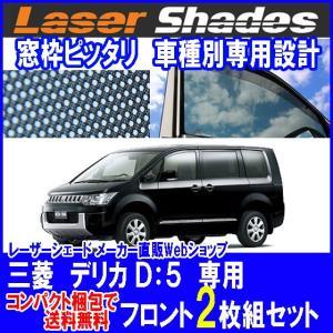 コンパクト梱包で送料無料 ミツビシ/三菱/MITSUBISHI デリカ D5サンシェード(日よけ)は レーザーシェード デリカ D5(運転席・助手席)2枚組セット|pro-tecta-shop