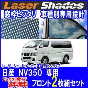 コンパクト梱包で送料無料 NV350 日産 ニッサンキャラバン CARAVAN  レーザーシェードNV350キャラバン 運転席・助手席 2枚組セット PRO-TECTA|pro-tecta-shop