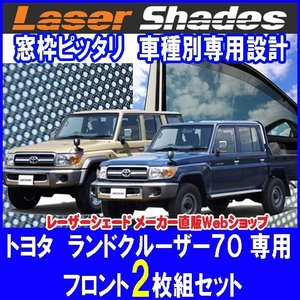 TOYOTA トヨタランドクルーザー70 70のサンシェード(日よけ)はランクル70用 レーザーシェード(運転席・助手席)2枚組セット|pro-tecta-shop