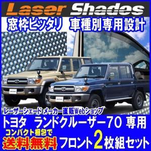 コンパクト梱包で送料無料 TOYOTA トヨタランドクルーザー70 70のサンシェード(日よけ)はランクル70用 レーザーシェード(運転席・助手席)2枚組セット|pro-tecta-shop