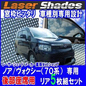 TOYOTA NOAH VOXY トヨタ ノア・ボクシーのサンシェード(日よけ)はレーザーシェードノア・ボクシー用ハイマウントストップランプ位置:室内(内側)リアセット|pro-tecta-shop