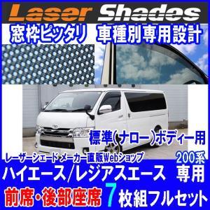TOYOTA 200系HIACE トヨタ ハイエース/レジアスエースのサンシェード(日よけ)はレーザーシェードフルセットハイエース/レジアスエース用ナロー:標準タイプ|pro-tecta-shop