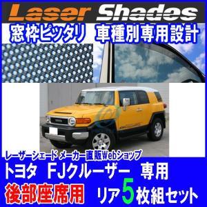 TOYOTA FJ CRUISER トヨタ FJクルーザーのサンシェード(日よけ)は レーザーシェード FJクルーザー用後部(リア)セット|pro-tecta-shop