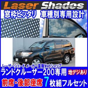 TOYOTA LAND CRUISER200 トヨタ ランドクルーザー200のサンシェード(日よけ)は レーザーシェードフルセット ランドクルーザー200用(地デジアンテナ付き)|pro-tecta-shop