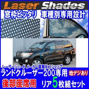 TOYOTA LAND CRUISER200 トヨタ ランドクルーザー200のサンシェード(日よけ)は レーザーシェード ランドクルーザー200用(地デジアンテナ付き)リアセット|pro-tecta-shop