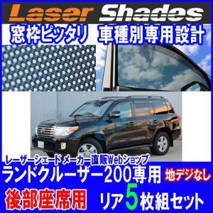 TOYOTA LAND CRUISER200 トヨタ ランドクルーザー200のサンシェード(日よけ)は レーザーシェード ランドクルーザー200用(地デジアンテナなし)リアセット|pro-tecta-shop