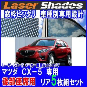 Mazda マツダKE系CX-5 CX5のサンシェード 日よけ レーザーシェード CX-5用後部 リアセット PRO-TECTA|pro-tecta-shop