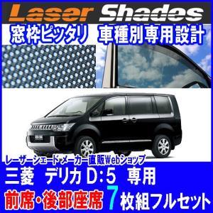 ミツビシ/三菱/MITSUBISHI デリカ D5サンシェード(日よけ)は レーザーシェードフルセット デリカ D5用|pro-tecta-shop