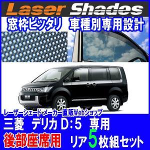 ミツビシ/三菱/MITSUBISHI デリカ D5サンシェード 日よけ レーザーシェード デリカ D5用後部 リアセット PRO-TECTA|pro-tecta-shop