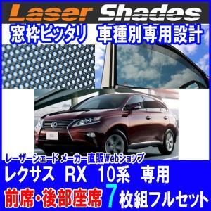 LEXUS L10系/L15系/L16系レクサスRXのサンシェード(日よけ)は レーザーシェードフルセット レクサスRX用 pro-tecta-shop