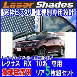 LEXUS L10系/L15系/L16系レクサスRXのサンシェード(日よけ)は レーザーシェード レクサスRXリアセット|pro-tecta-shop