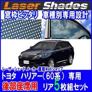 TOYOTA  60/65系HARRIER トヨタ ハリアーのサンシェード 日よけ レーザーシェード ハリアーリアセット PRO-TECTA|pro-tecta-shop