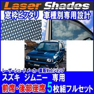 スズキ/SUZUKI ジムニーサンシェード(日よけ)は レーザーシェードフルセット ジムニー用|pro-tecta-shop