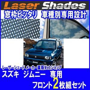 スズキ/SUZUKI ジムニーのサンシェード(日よけ)は レーザーシェードジムニー(運転席・助手席)2枚組セット|pro-tecta-shop