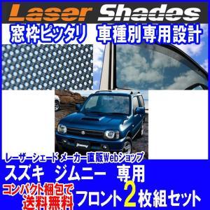 コンパクト梱包で送料無料 スズキ/SUZUKI ジムニーのサンシェード(日よけ)は レーザーシェード ジムニー(運転席・助手席)2枚組セット|pro-tecta-shop