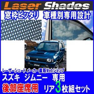 SUZUKI スズキ ジムニーのサンシェード(日よけ)は レーザーシェード ジムニーリアセット|pro-tecta-shop