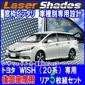 TOYOTA 20系WISH トヨタ ウィッシュのサンシェード(日よけ)は レーザーシェード ウィッシュリアセット|pro-tecta-shop