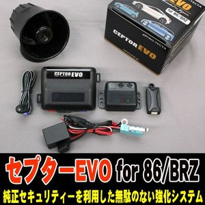 CEPTOR EVO(セプターエボ)for 86/BRZ|pro-tecta-shop