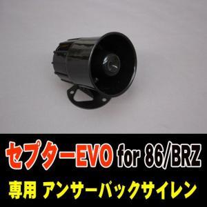 アンサーバックサイレン:CEPTOR EVO(セプターエボ)for 86/BRZ|pro-tecta-shop