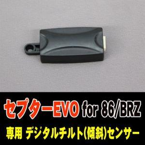 デジタルチルト(傾斜)センサー:CEPTOR EVO(セプターエボ)for 86/BRZ|pro-tecta-shop