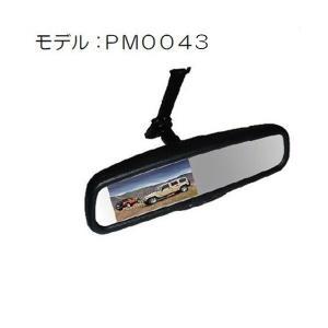 4.3インチ高輝度タイプ(PM0043)交換型ルームミラーモニター|pro-tecta-shop