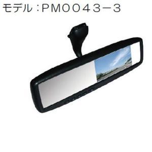 4.3インチ映像入力3系統タイプ(PM0043-3)交換型ルームミラーモニター|pro-tecta-shop