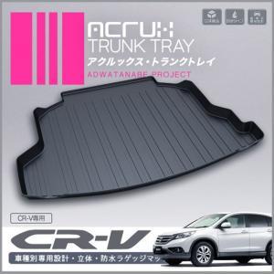 ホンダCR-V/CRV用トランクトレイ H23/12月〜(ラゲッジマット ラゲージトレイ カーゴマット トランクマット) honda シーアールブイ pro-tecta-shop