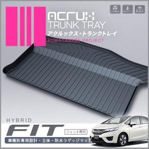 ホンダFIT 新型フィット専用トランクトレイH25年9月〜ハイブリッド車専用トランクマット、カーゴマット、ラゲッジマット立体構造フロアマット pro-tecta-shop