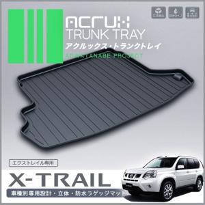 ニッサンエクストレイル専用トランクトレイ T31 H19/8月〜H25/11月ラゲッジマット、トランクマット、カーゴマット、フロアマット|pro-tecta-shop