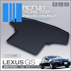 レクサスGS専用トランクトレイH24/1月〜lexusラゲッジマット、トランクマット、カーゴマット、フロアマット|pro-tecta-shop