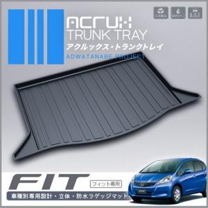 ホンダFIT フィット専用トランクトレイ19/10月〜H25/8月トランクマット、カーゴマット、ラゲッジマット立体構造フロアマット pro-tecta-shop